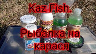 Рыбалка близ Алматы Озеро Kaz Fish посёлок Жана Дауыр