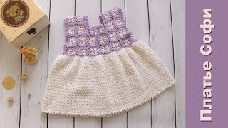 Платье Софи для девочки крючком / Платье мотивами
