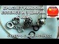 Шармы Пандора Морская Звезда, Бесконечность, Белая Орхидея и Тонкий Браслет Пандора с Алиэкспресс