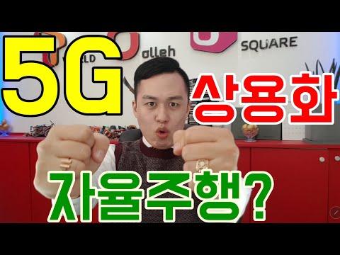 갤럭시 S10 5G 구매? 5G 기술 상용화? 5G의 특징은? 5쥐 요약본
