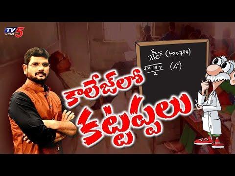 కాలేజ్ లో కట్టప్పలు | TV5 Murthy Sensational Show | TV5 News Special