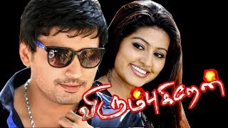 Virumbugiren    Prashanth,Sneha,Sriman   New Tamil Movie HD
