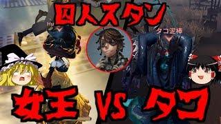 【第五人格】決勝戦、血の女王VSタコ!!【Identity V】ゆっくり実況
