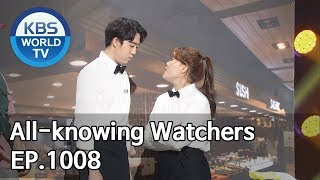 All-knowing Watchers | 전지적 구경 시점 [Gag Concert / 2019.07.27]