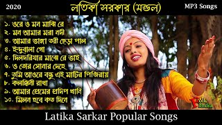 LATIKA SARKAR POPULAR SONG 2020 | লতিকা সরকার মন্ডল | NonStop Audio Jukbox | Folk India