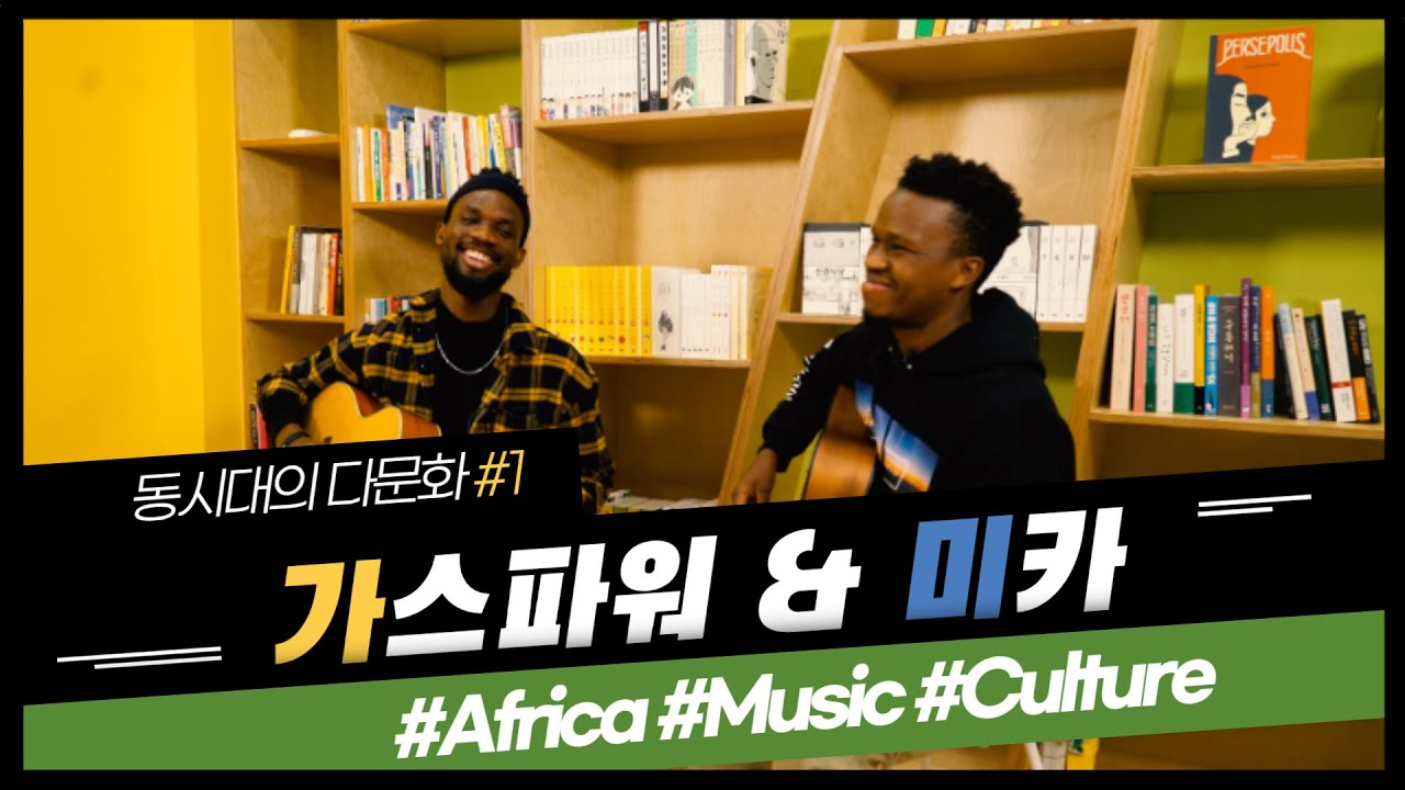 Download [동시대의 다문화] EP1 - 아프리카인이라고 부르기 전에 #GodsPower #MIKA | When people call us African