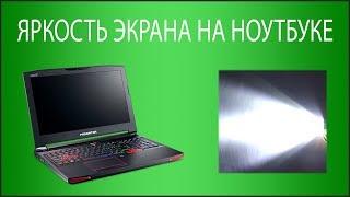 как сделать яркий экран на ноутбуке