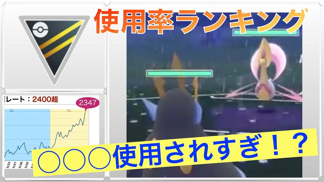 Go ランキング ポケモン バトル リーグ