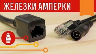 Технология Power over Ethernet. PoE-адаптер: инжектор и сплиттер. Железки Амперки
