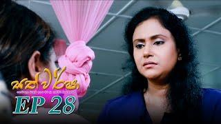 Sath Warsha   Episode 28 - (2021-06-09)   ITN Thumbnail