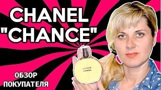 Chanel Chance – Отзыв покупателя