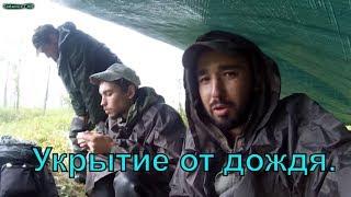 Укрытие от дождя. Рыбалка. Полевой сезон 2016 №9.
