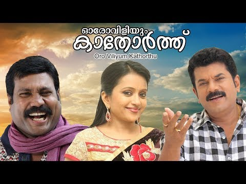 Oro Viliyum Kathorthu || Malayalam Movie || Comedy Movie || Actor Mukesh || Actress Suma Kanakala