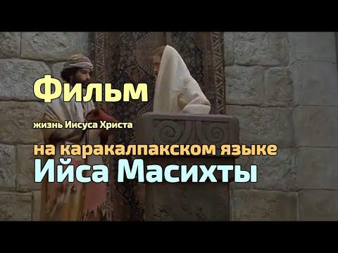 Фильм Ийса Масихтың Кино на каракалпакском языке Iso Masihni Qaraqalpaqsha kino