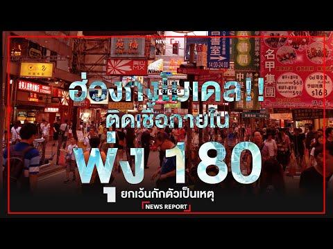 ฮ่องกงโมเดล!! ติดเชื้อภายในพุ่ง 180... ยกเว้นกักตัวเป็นเหตุ : [NEWS REPORT]