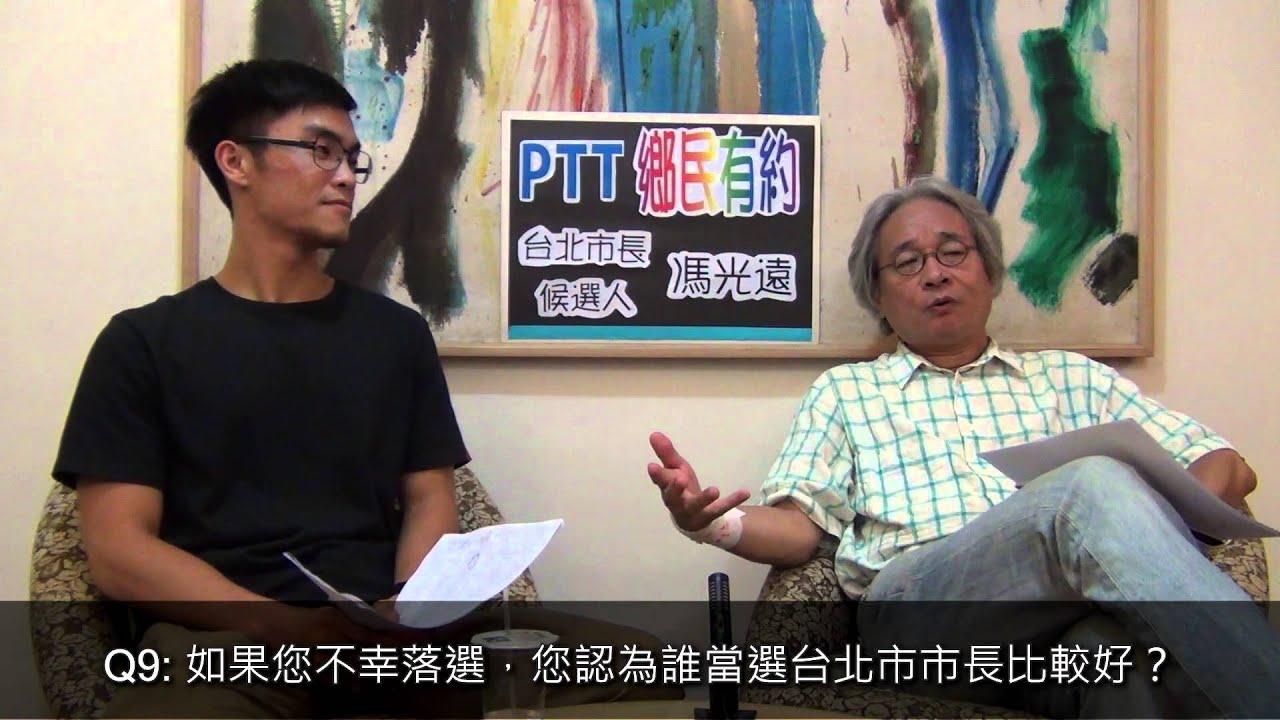 臺北市長候選人【馮光遠】與 Ptt 鄉民有約 - YouTube