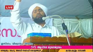 LIVE: SYS ആദർശ മുഖാമുഖം @ കായംകുളം
