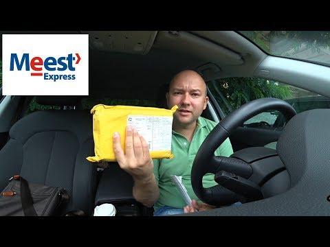 Лживый Meest Express. Как выбить свою посылку? Куда пропадают Посылки?