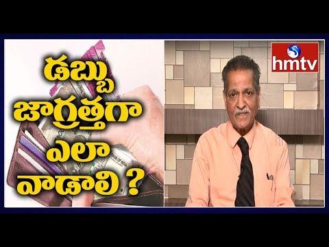 Money Management Techniques by Expert Ram Mohan | hmtv Telugu News