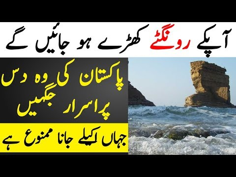 10 Mystery Places Of Pakistan Where You Can't Go Alone | Pakistan Ki Purasrar Jaghain | TUT