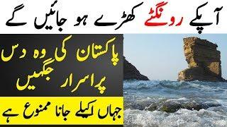 10 Mystery Places Of Pakistan Where You Can't Go Alone | Pakistan Ki Purasrar Jaghain | TUT