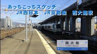 あっちこっちスケッチ~JR西日本 JR京都線 西大路駅~