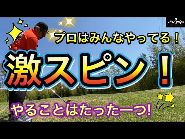 【ゴルフGODレッスン】激スピンをかけるアプローチショット。