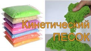 кИНЕТИЧЕСКИЙ ПЕСОК с Aliexpress - ОБЗОР. Kinetic sand