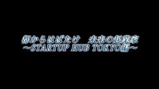 都からはばたけ 未来の起業家~STARTUP HUB TOKYO編~