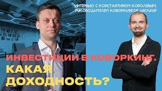 Инвестиции в недвижимость.  Коворкинг, как арендный бизнес.  Территория инвестирования Москва.(, 2019-04-25T18:45:00.000Z)