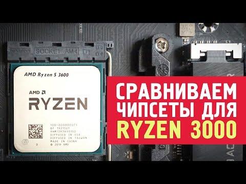 Какой чипсет выбрать для Ryzen 3000? Тест-сравнение на Ryzen 5 3600