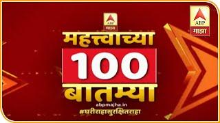 Top 100 News | Rain Update | दिवसभरातल्या महत्वाच्या १०० घडामोडी | ABP Majha