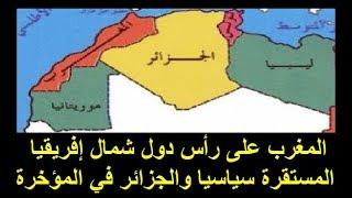 تقرير.. المغرب على رأس دول شمال إفريقيا المستقرة سياسيا والجزائر في المؤخرة