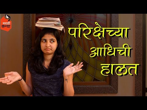 Students Before Exam | Latest Marathi Comedy Video | By Marathi Kanya