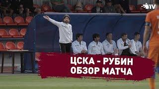 ЦСКА - РУБИН | Обзор матча