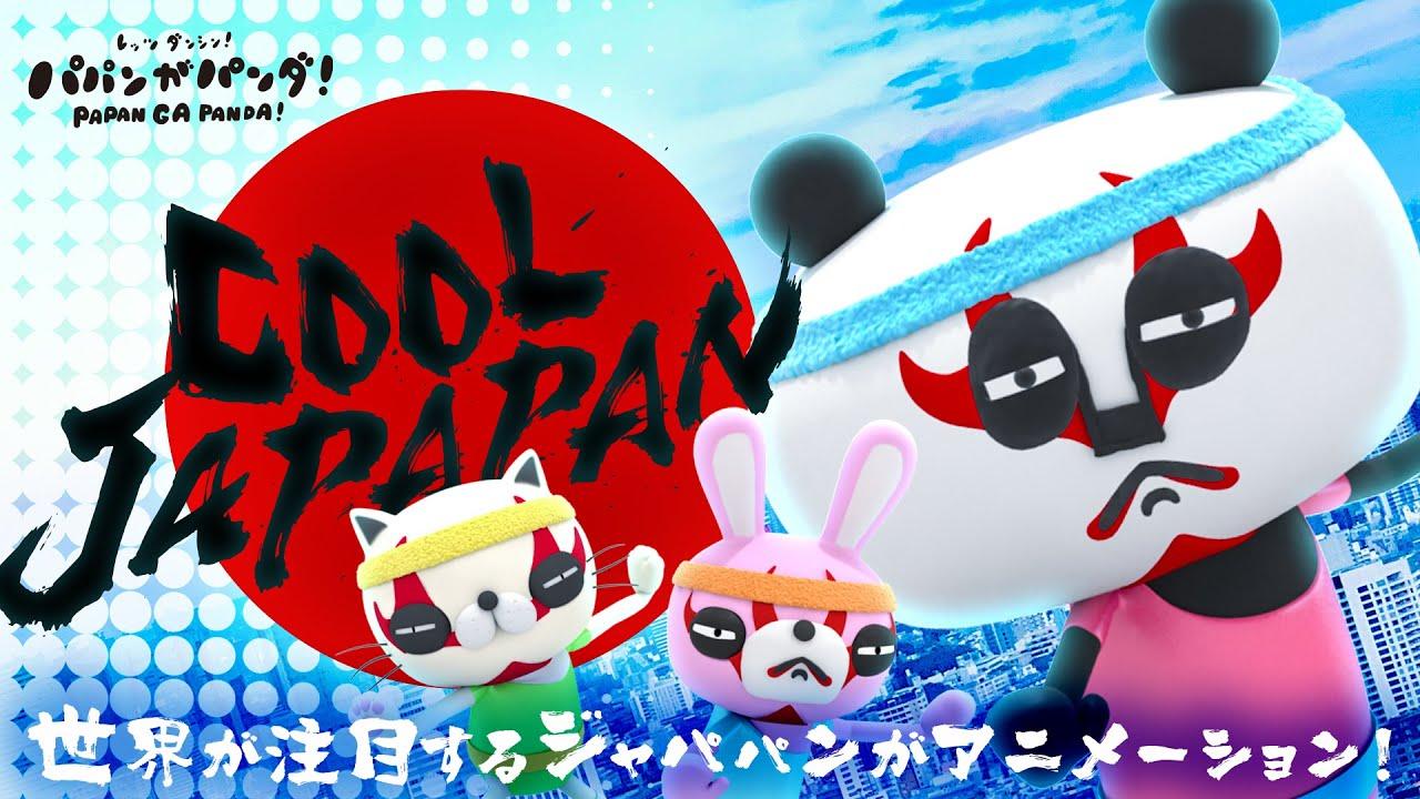 【新作】日本を代表するクールジャ「パパン」篇!?パパンがパンダ!#家で一緒にやってみよう #StayHome #WithMe