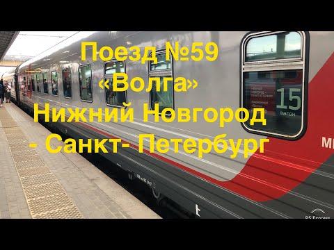 Поездка на фирменном поезде №59 «Волга» от Нижнего Новгорода до Санкт-Петербурга