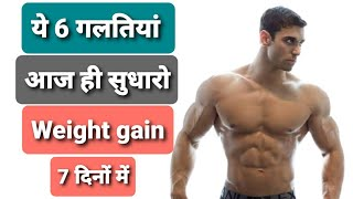 Top 6 weight gain mistake | how to gain weight naturally ?