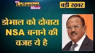 Modi Government की पांच नियुक्तियां जिनके बारे में आपको मालूम होना चाहिए | Ajit Doval | Chief Whip
