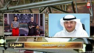 ع السيف | الكشف عن مجموعة جديدة في قضية مشاهير غسيل الاموال .. تفاصيل اكثر مع المحامي حسين العبدالله