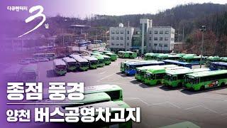 [다큐3일] 종점 풍경 -양천 버스 공영차고지 (Ful…