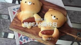 創意食譜。熊Bear腸仔包
