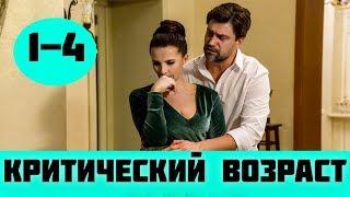 КРИТИЧЕСКИЙ ВОЗРАСТ 1, 2, 3, 4 СЕРИЯ (премьера, 2019) Россия 1 все серии Анонс