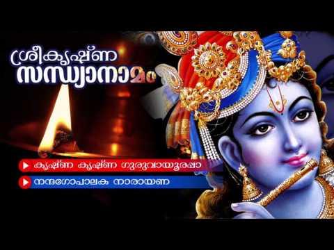 Evergreen Hindu Devotional Album | Sreekrishna Sandhya Namam | Lord Krishna Song | Audio Jukebox