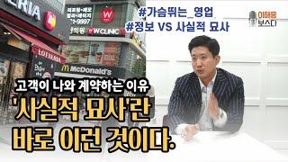 [이해웅의보스다] [짤] 고객이 나와 계약할 수 밖에 없는 이유_사실적묘사는 이렇게!!