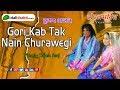 Piyoosha Kailash Anuj | Bhajan | Gori Kab Tak | गोरी कब तक