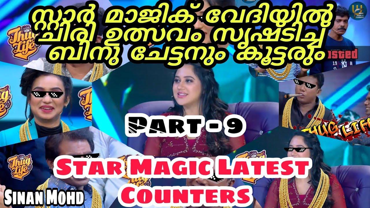 Star Magic Latest Counters (part-9) /Star magic latest comedy counters /star magic /#Starmagic314