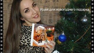 Идея для новогоднего подарка/ФОТОКНИГА/YanaGreen XVI(Всем привет, в этом видео я покажу вам свою фотокнигу, которую я заказа для себя. Печать фотокниг сейчас..., 2015-12-26T20:32:48.000Z)