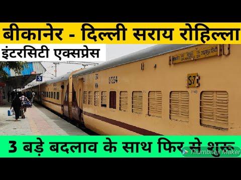 बीकानेर - दिल्ली सराय रोहिल्ला इंटरसिटी एक्सप्रेस // Bikaner