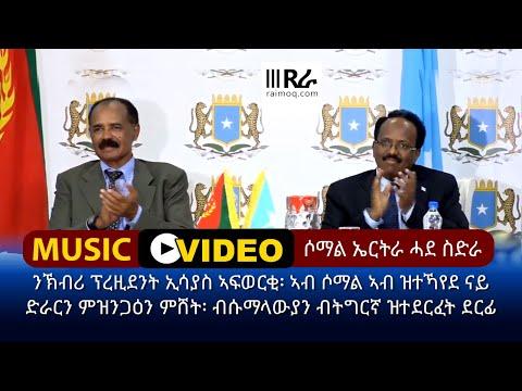 Somal - Ertra | ሶማል - ኤርትራ ሓደ ስድራ | New Somalia- Eritrea Music 2018